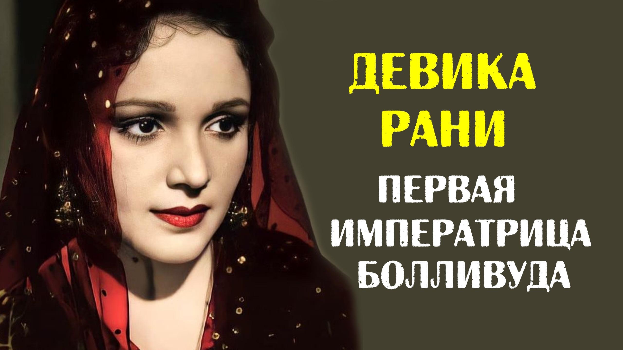 Девика Рани - первая императрица Болливуда