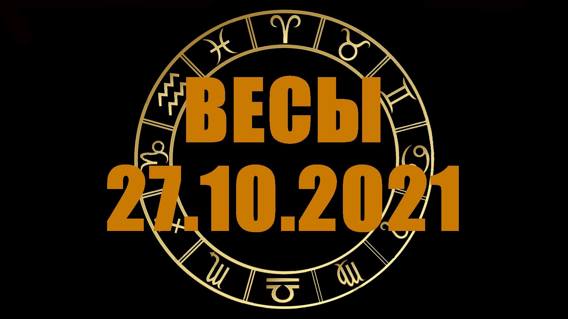 Гороскоп на 27 октября 2021 ВЕСЫ