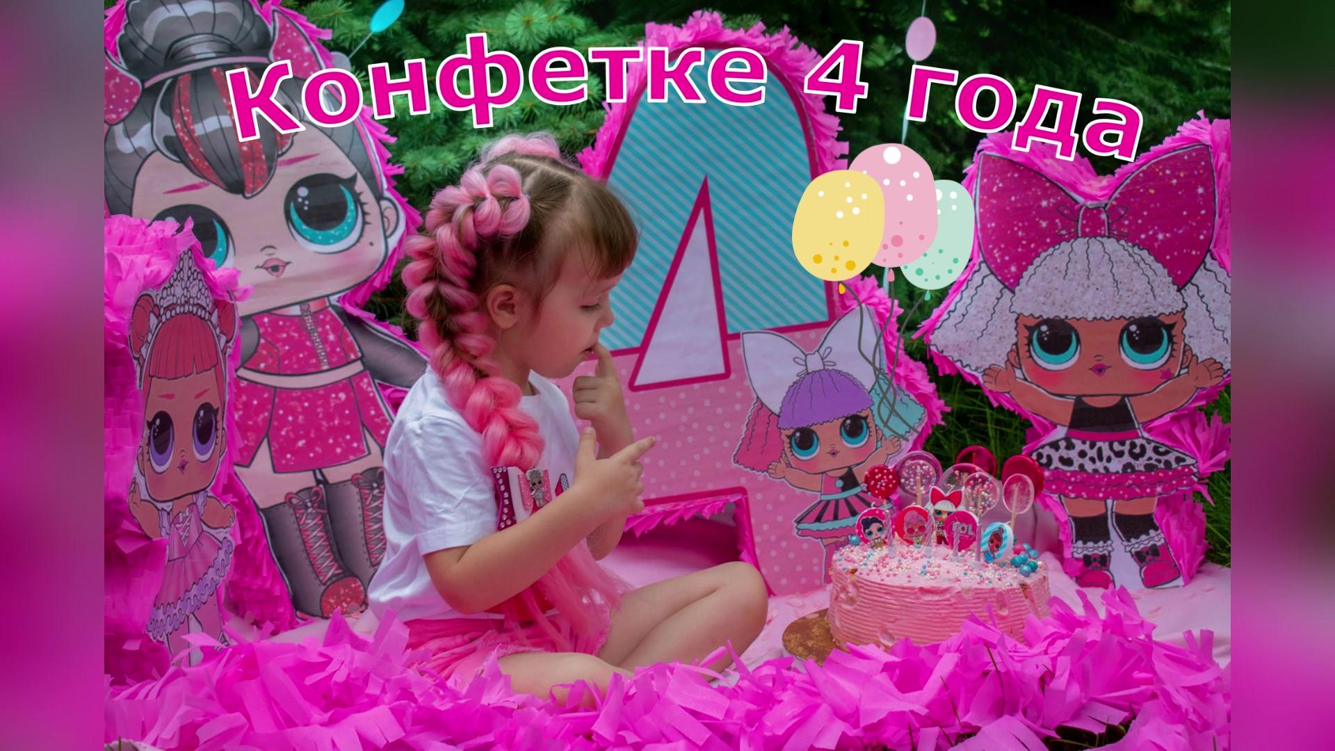 День Рождения Софьи-конфетки 4 года Фотосессия в стиле ЛОЛ