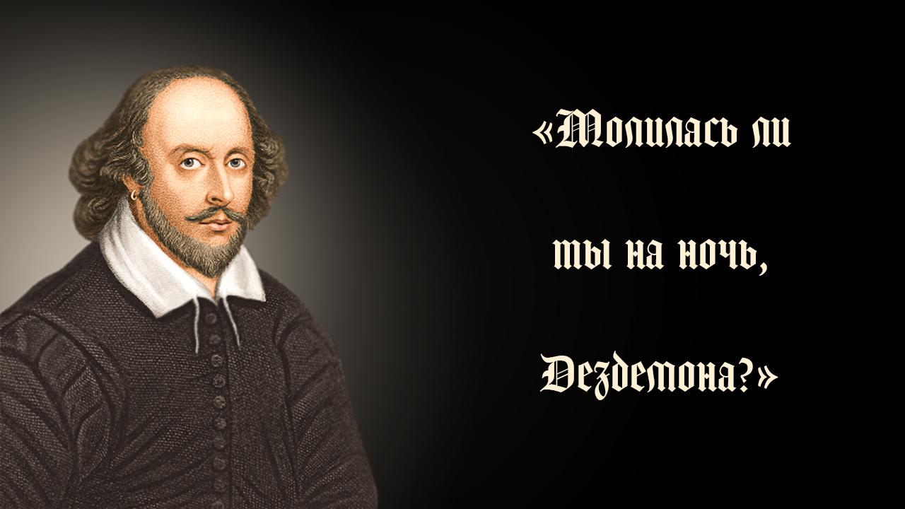 Мудрые высказывания Уильяма «нашего» Шекспира о любви