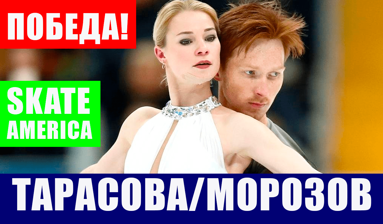 Фигурное катание. Евгения Тарасова и Владимир Морозов победили на Гран-при США Скейт Америка.