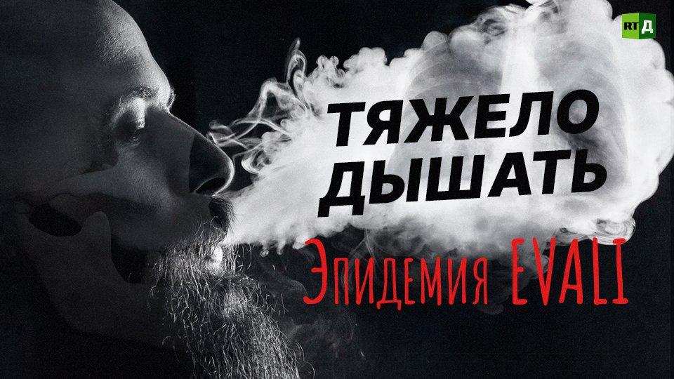 Эпидемия EVALI. Смерть от электронных сигарет