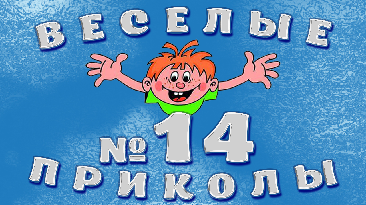 ВЕСЁЛЫЕ  ПРИКОЛЫ  №14    #приколы #смешныевидео #юмор #тикток #shorts 595