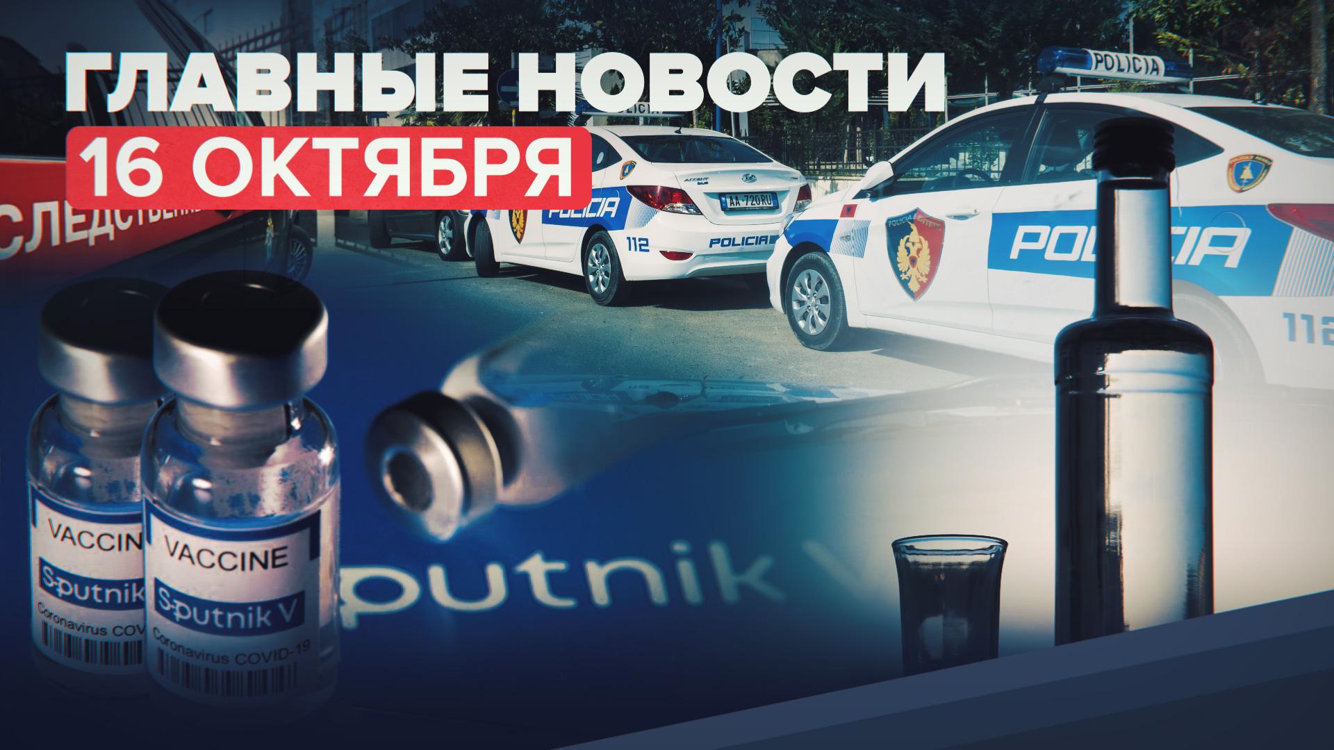 Новости дня — 16 октября: отравление алкоголем в Екатеринбурге, статистика COVID-19