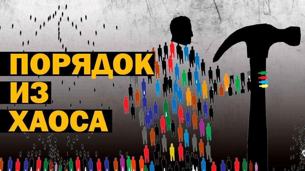 Россию спасёт хаотизация? Как будет выстраиваться новое общество и новая власть