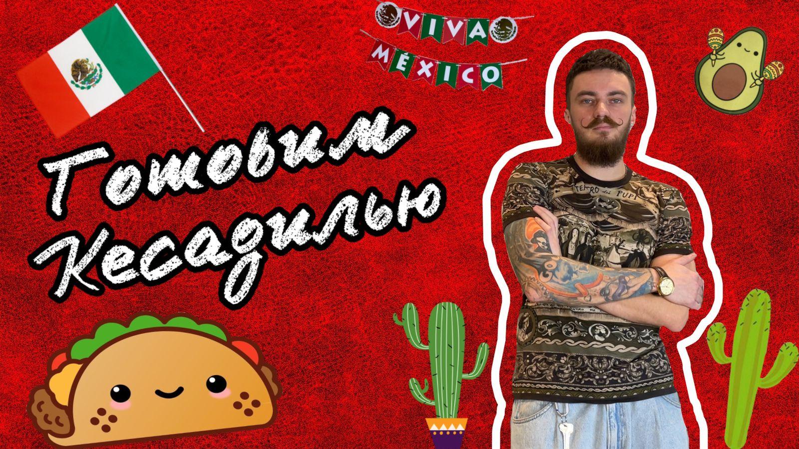 Готовим Мексиканскую Кесадилью