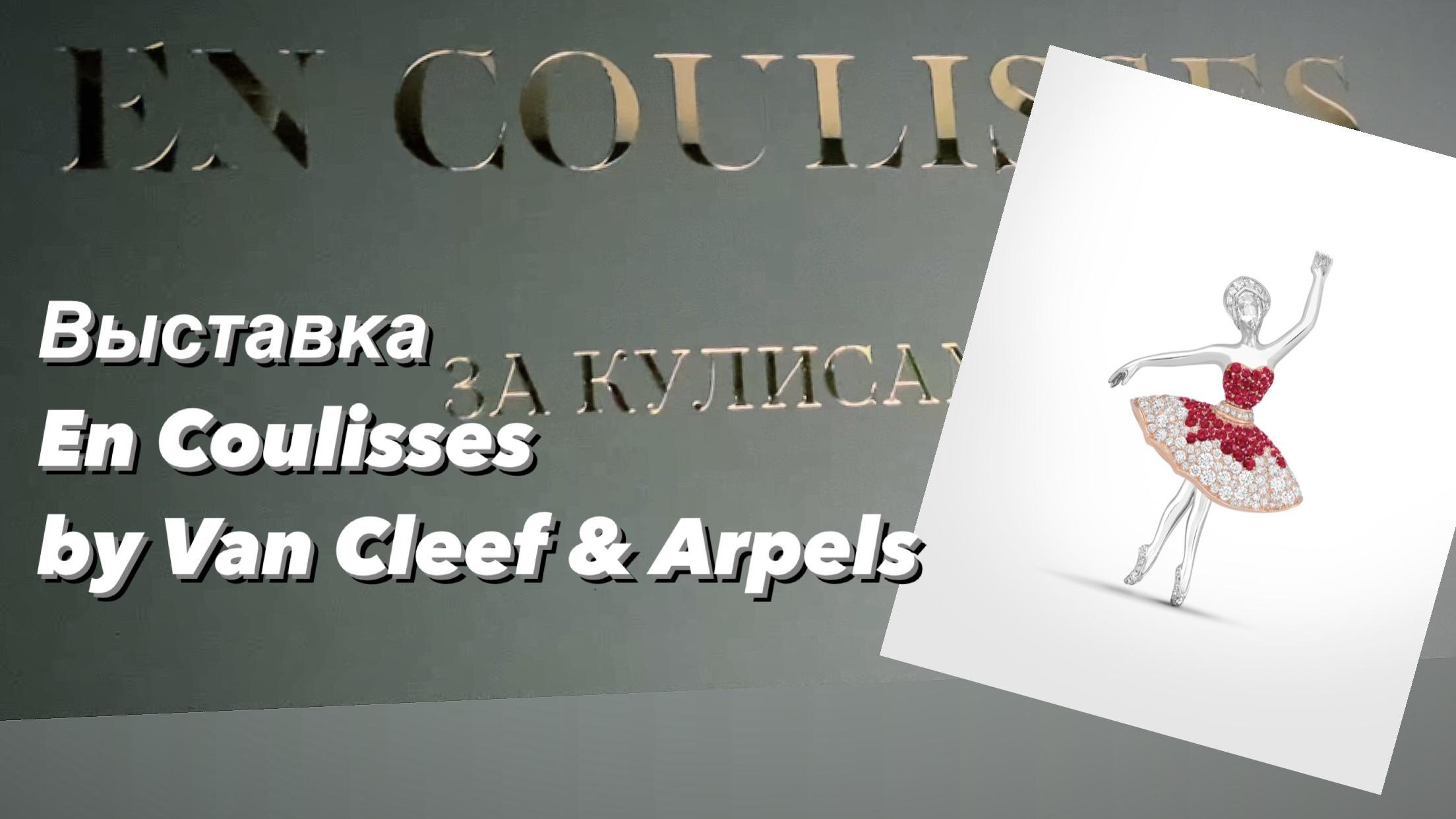 Выставка En Coulisses By Van Cleef & Arpels