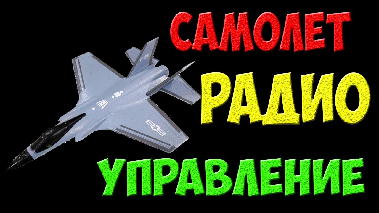 Радиоуправляемый самолет из пенопласта - отзыв и обзор