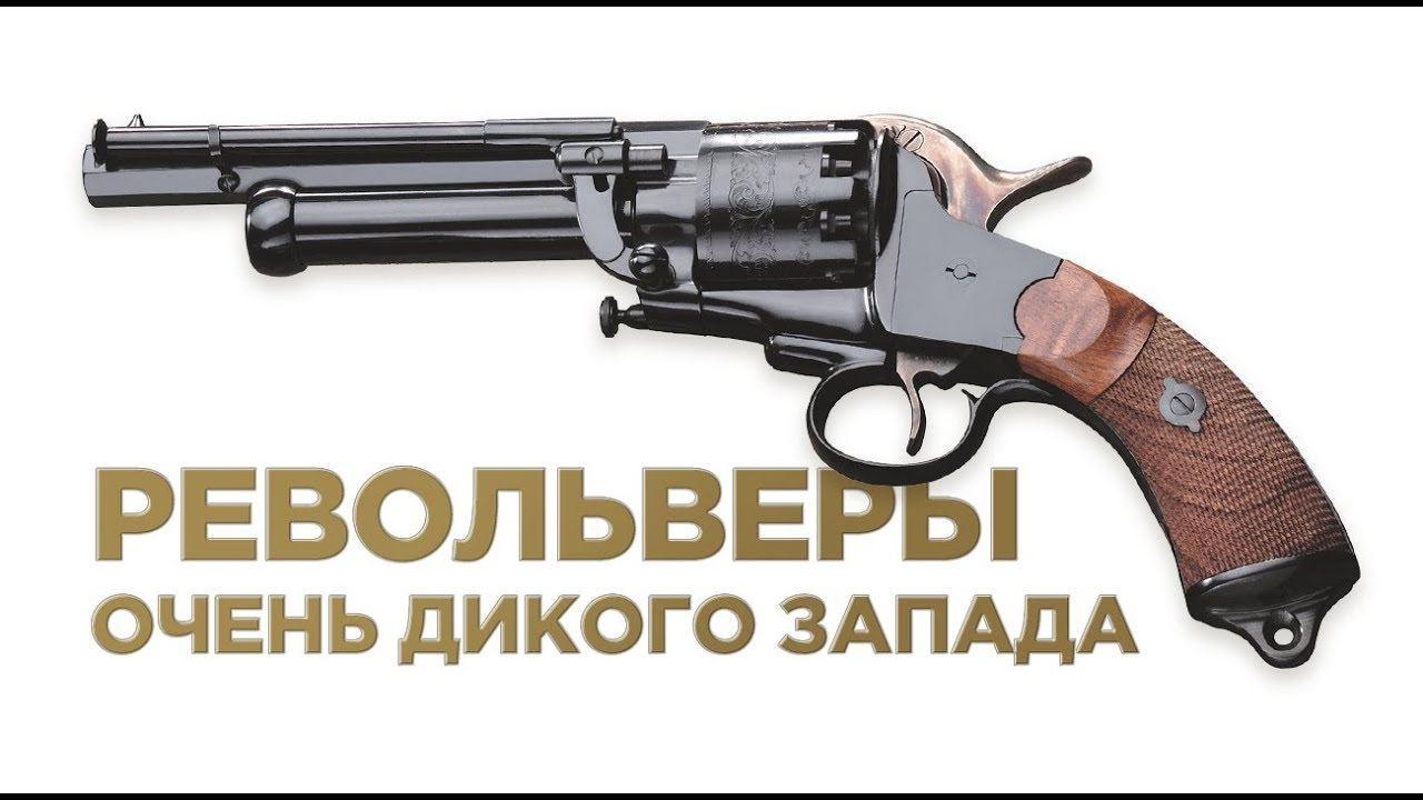 Револьвер очень Дикого Запада.  Андрей Уланов. Лекторий: История оружия #3