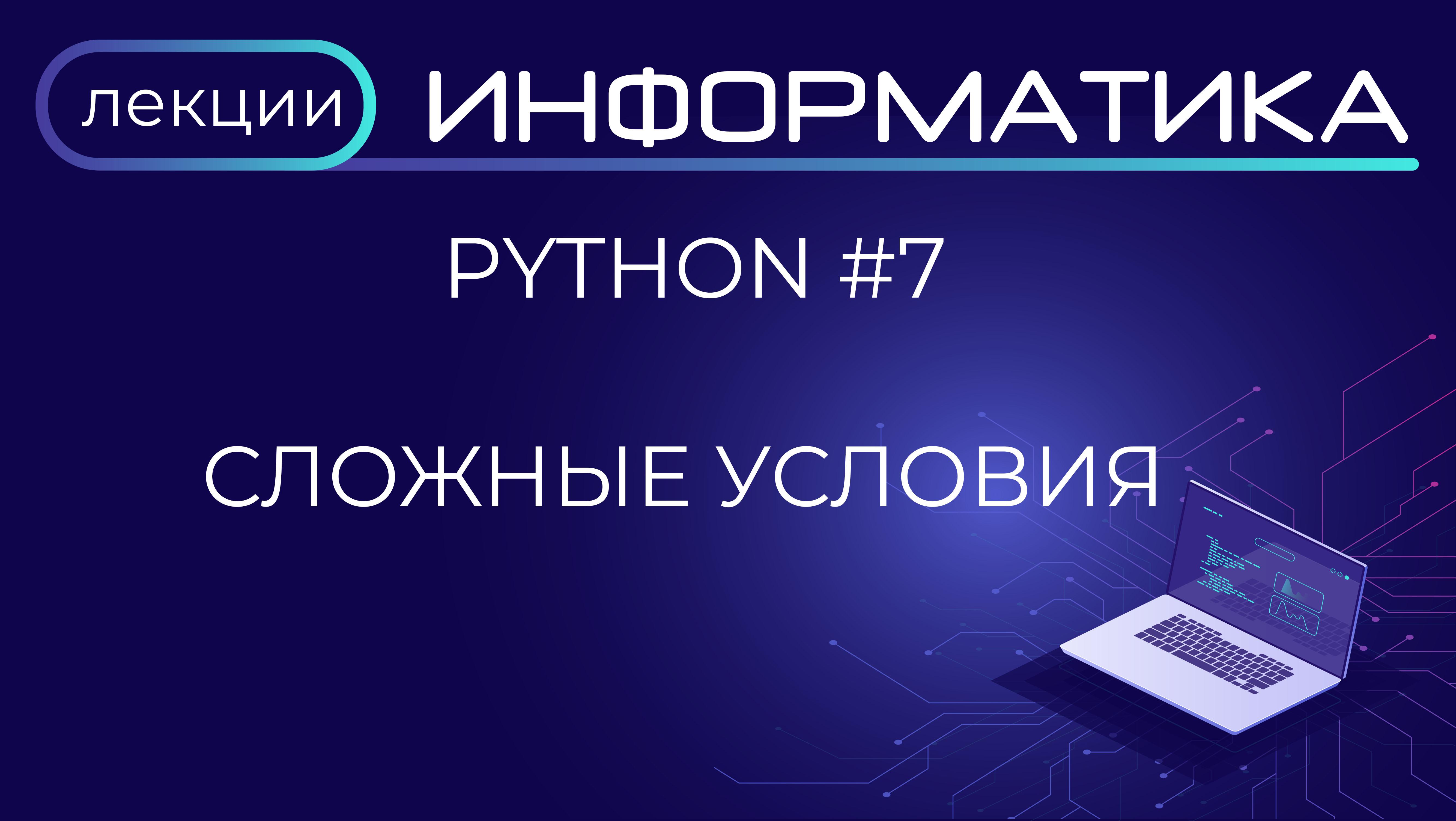 Python #7 Сложные условия