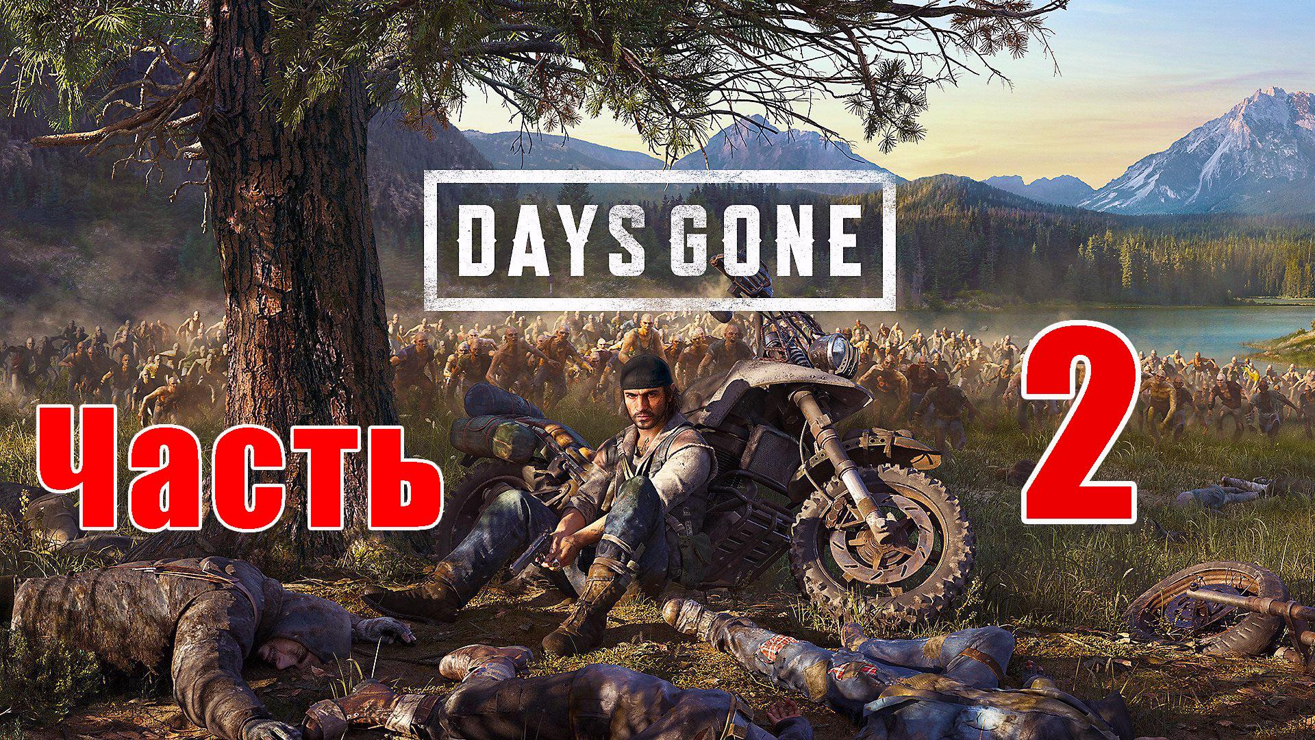 Days Gone ( Жизнь после )  ➤ Прохождение # 2 ➤