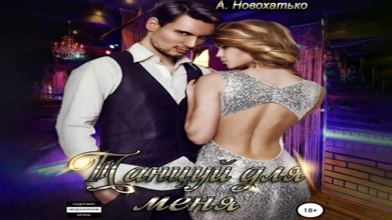 Аудиокнига Танцуй для меня - Альбина Викторовна Новохатько