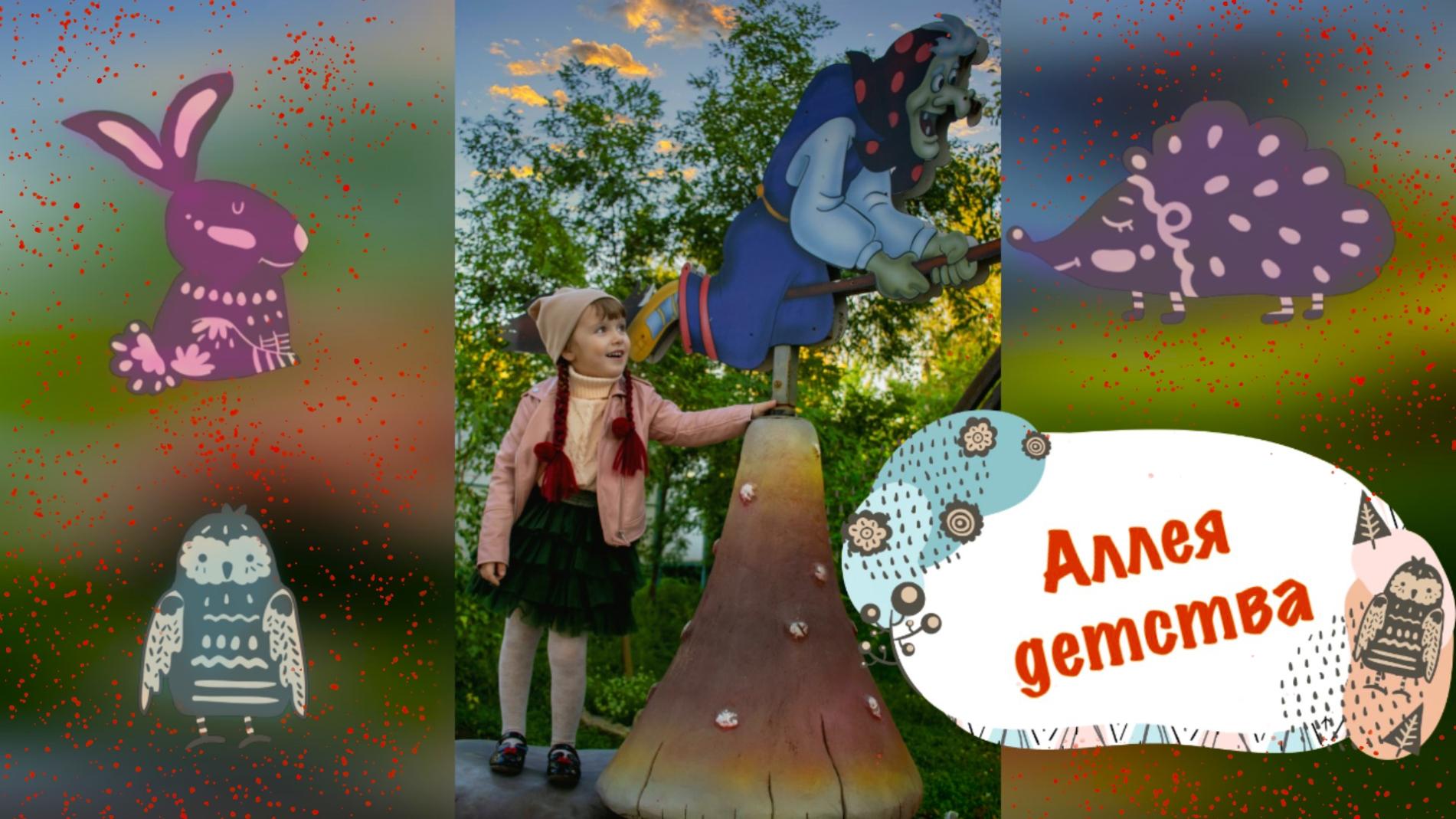 Прогулка по детскому парку со сказочными героями Аллея Детства