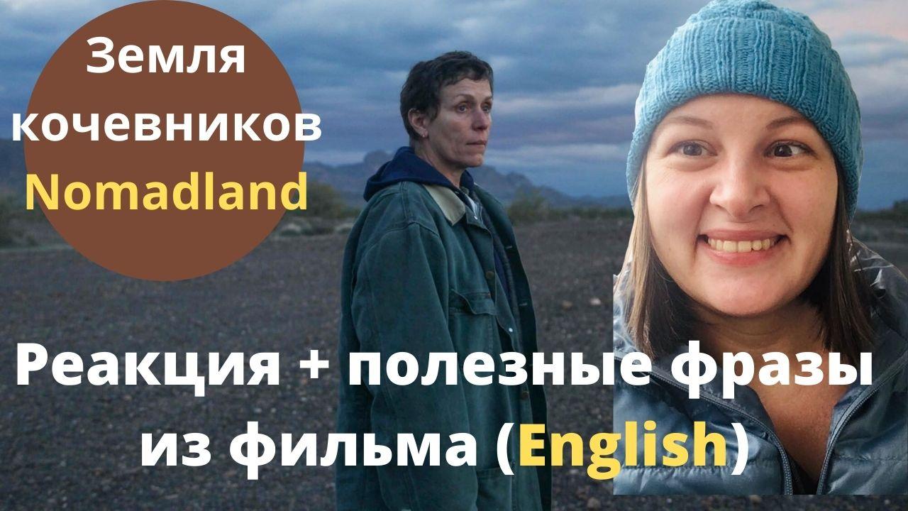 Реакция на фильм Земля кочевников Nomadland + полезные английские слова и фразы.mp4