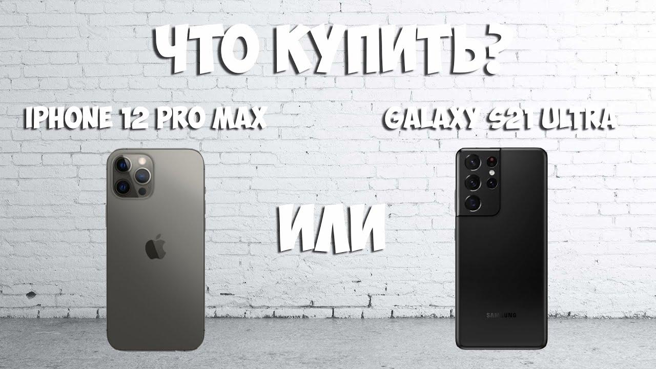 Какой смартфон выбрать в 2021? Samsung Galaxy S21 ULTRA или IPhone 12 PRO MAX