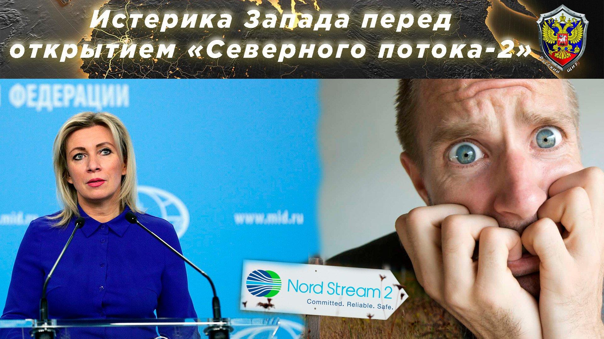 Истерика Запада перед открытием «Северного потока-2» - Новости мира - Новости сегодня.