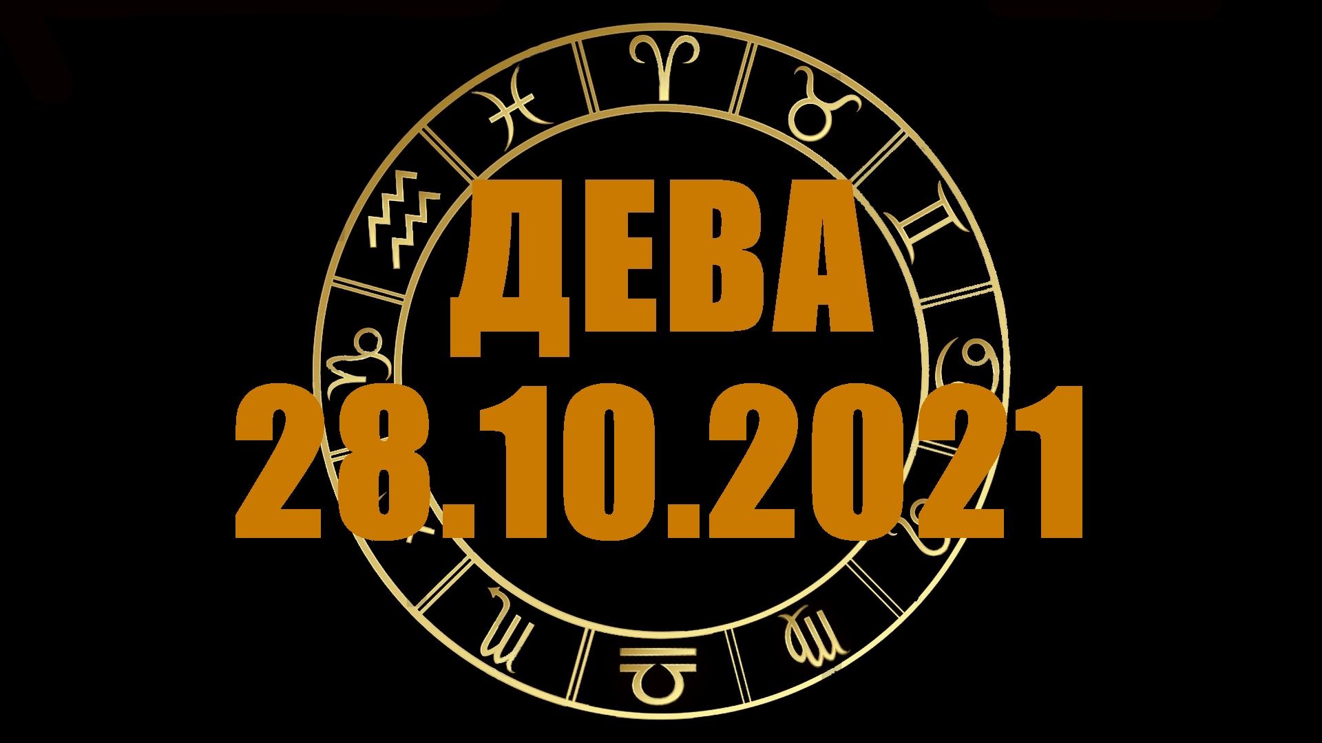 Гороскоп на 28 октября 2021 ДЕВА