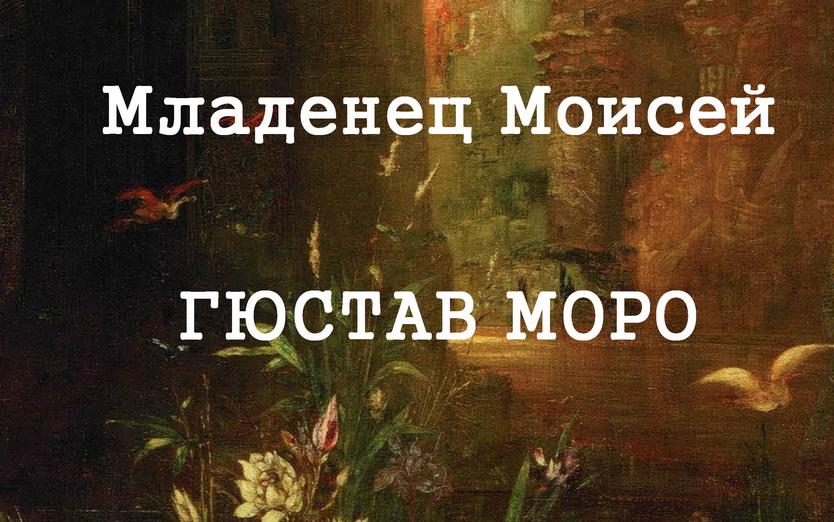 Младенец Моисей  ГЮСТАВ МОРО описание  картины