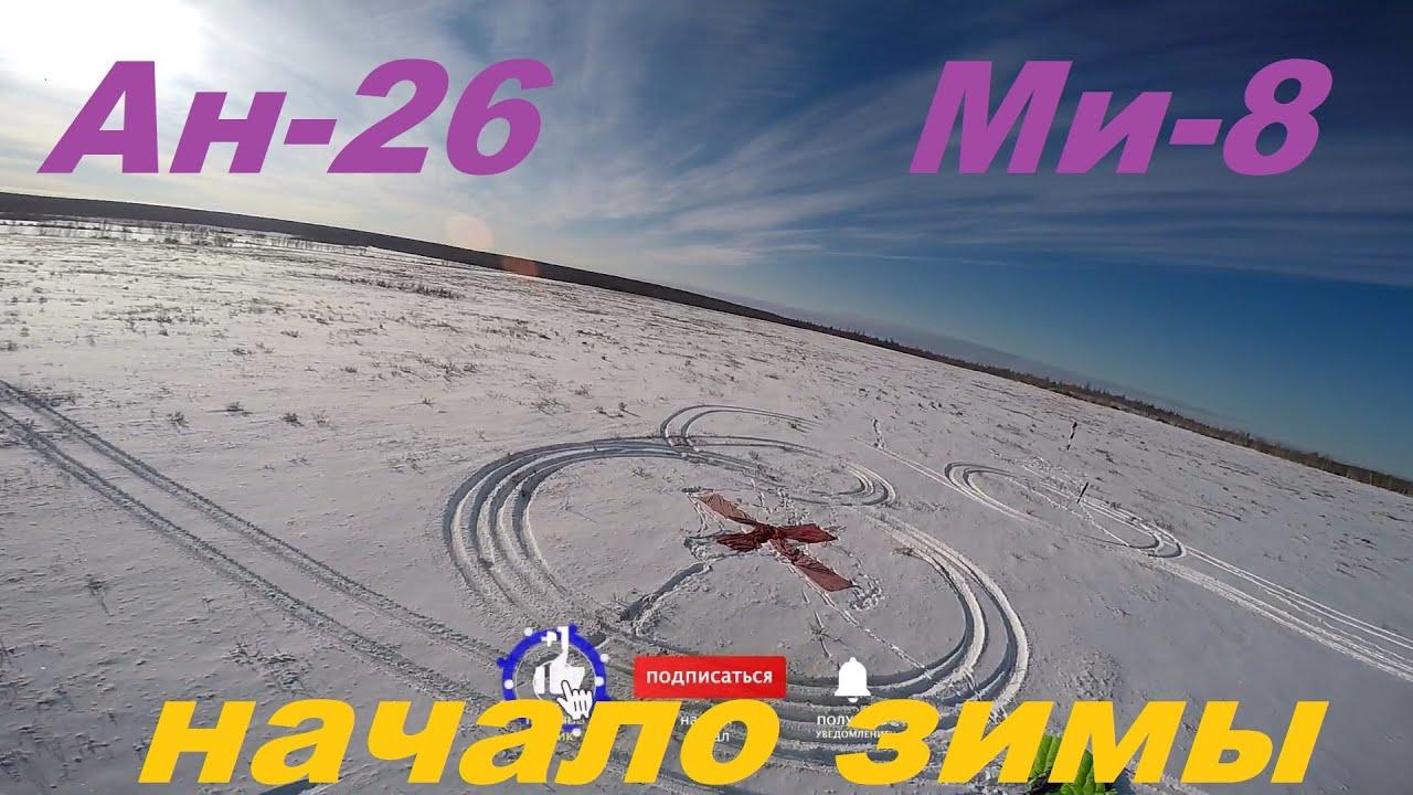 Парашютные прыжки с Ан-26 и Ми-8    22 октября 2020