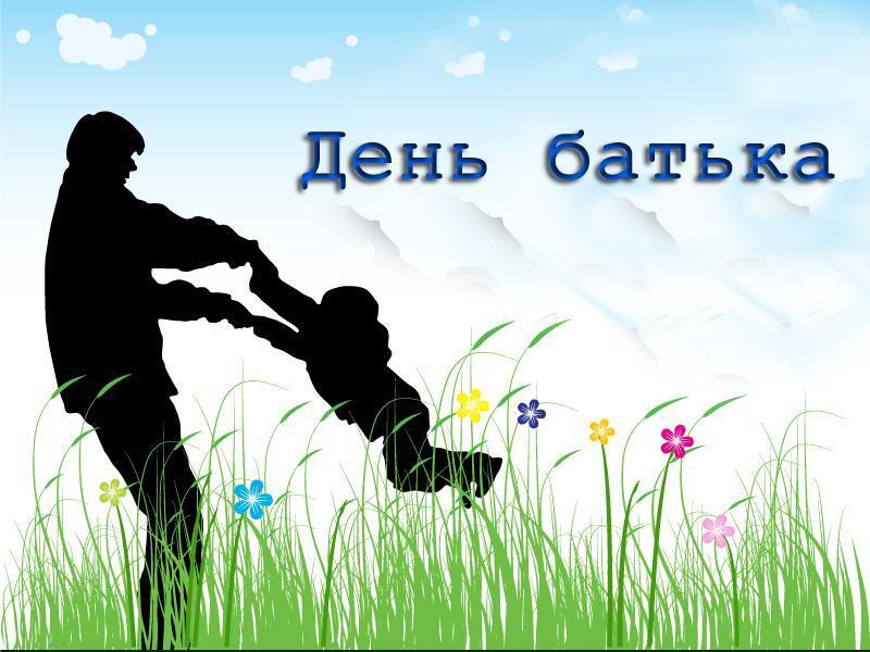 День Отца Поздравление с Днем Отца Красивое Поздравление