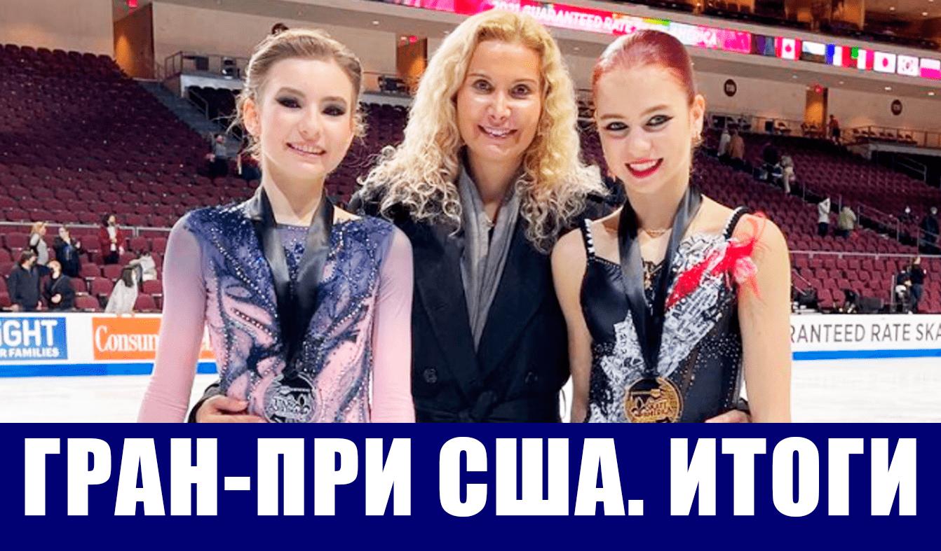 Фигурное катание. Итоги Гран-при США.  Александра Трусова просто обязана быть на ОИ в Пекине.