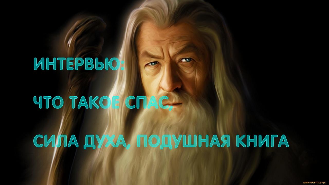 Что такое спас, сила духа, подушная книга.