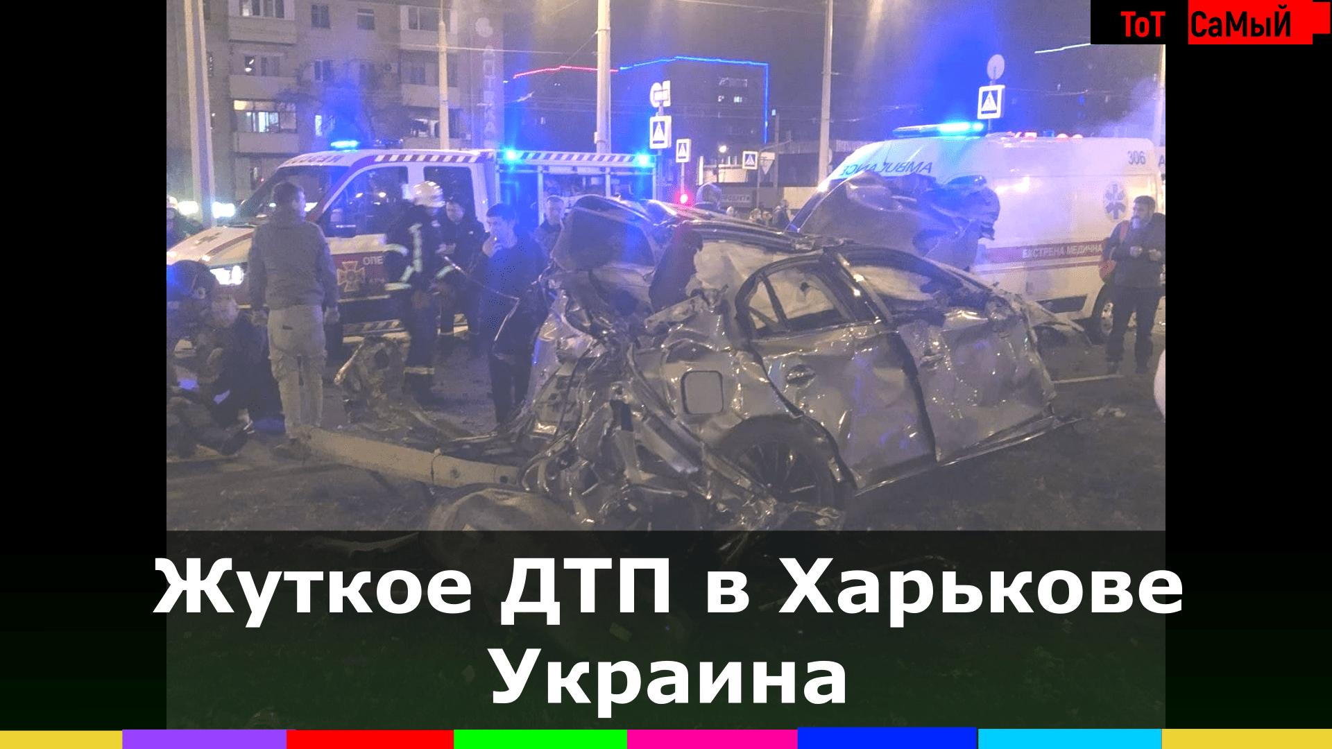 ДТП в Харькове на Одесской произошла авария