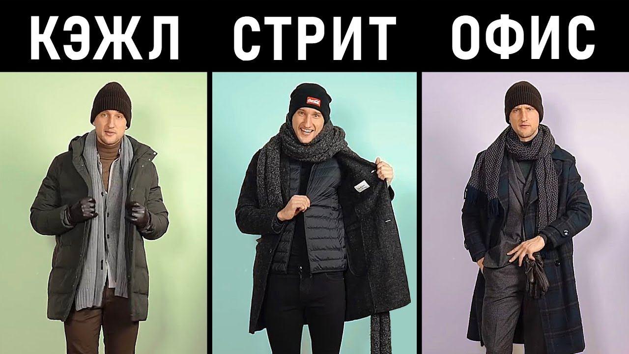 Как одеться стильно зимой? 3 зимних образа от One Dapper Street. Мужской стиль зима 2021.