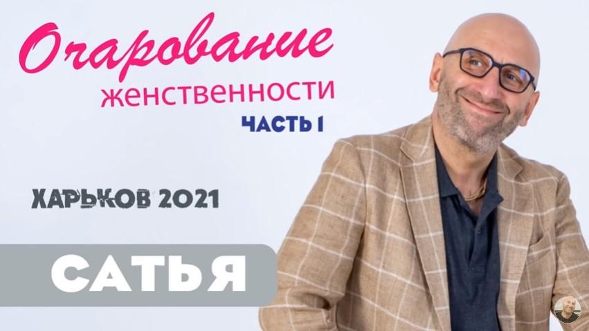 Сатья • Очарование женственности часть1. Харьков 28.05.2021