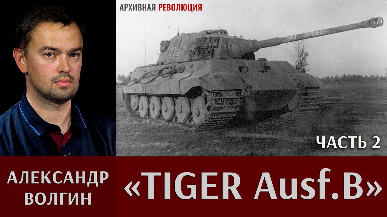 Александр Волгин про танк «Tiger Ausf.B». Часть 2