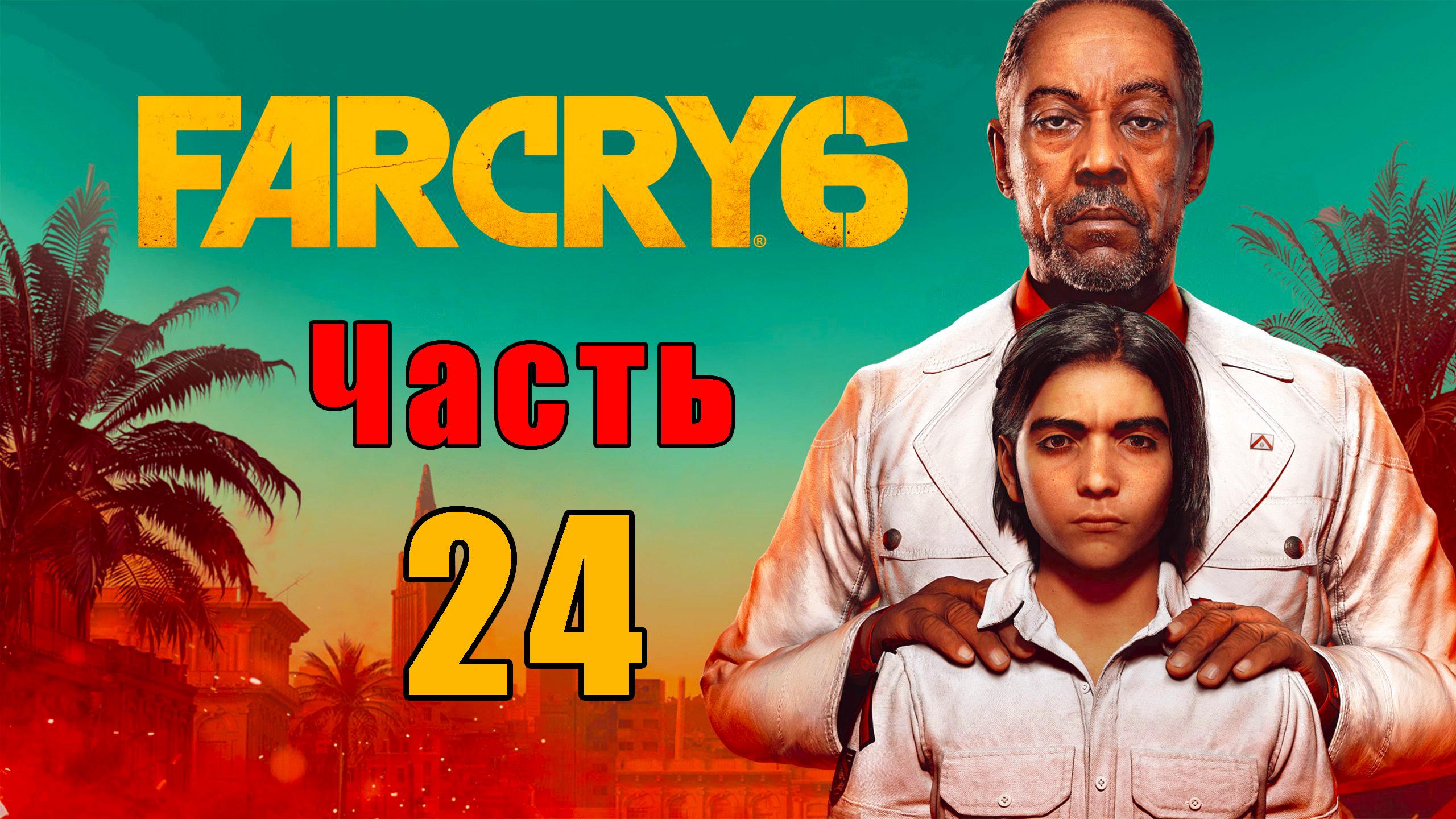 Far Cry 6 - на ПК ➤ Прохождение # 24 ➤ 2K  ➤