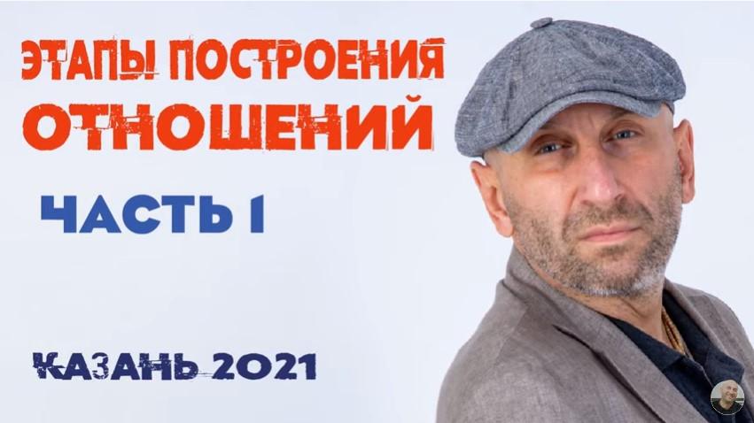 Сатья • «Этапы построения счастливых отношений» часть1. Казань 12 апреля 2021
