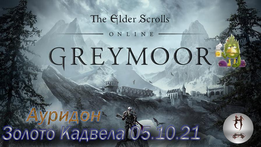 The Elder Scrolls Online (Сюжетные задания 05.10.21 Золото Кадвела, Auridon).mp4