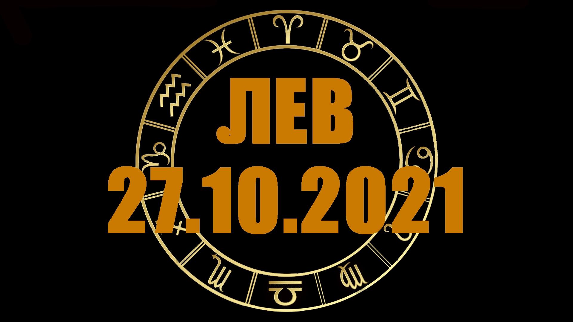 Гороскоп на 27 октября 2021 ЛЕВ