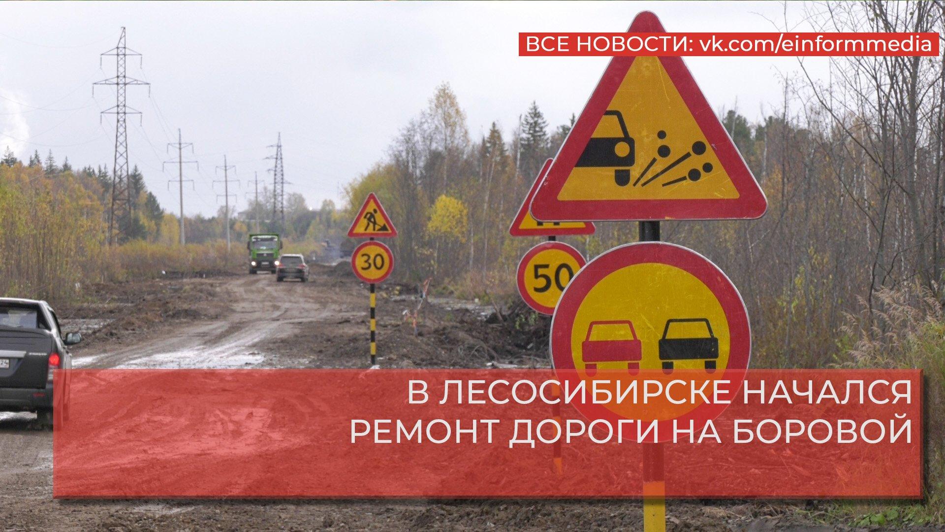 В ЛЕСОСИБИРСКЕ НАЧАЛСЯ РЕМОНТ ДОРОГИ НА БОРОВОЙ.mp4