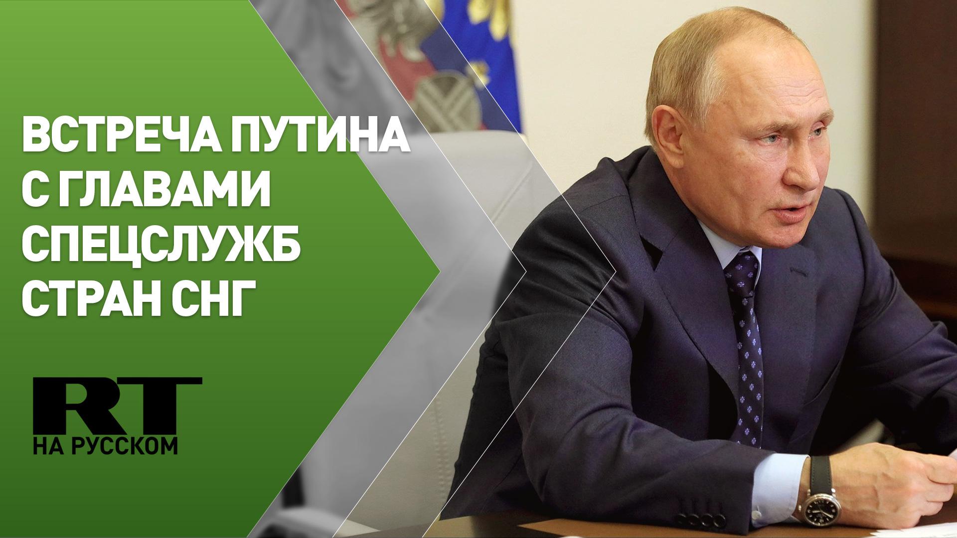 Встреча Путина с руководителями спецслужб стран СНГ