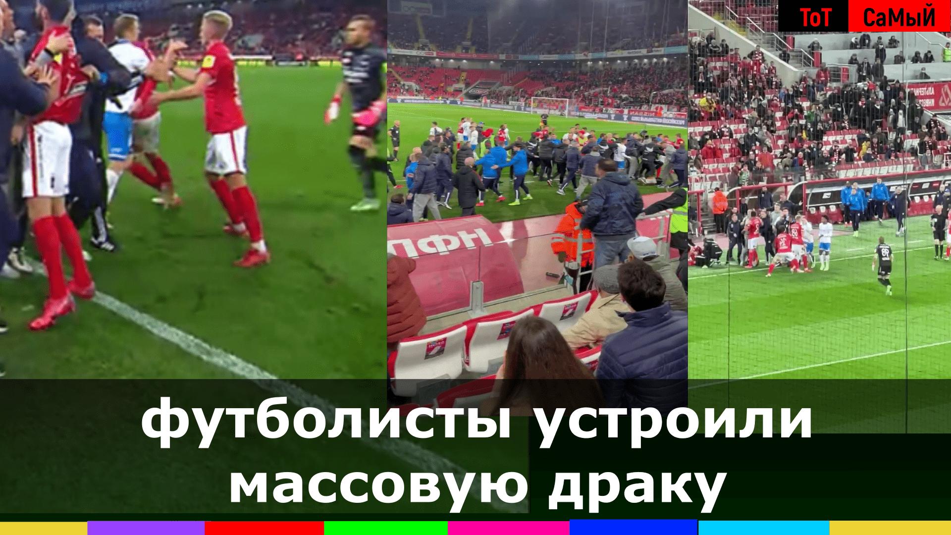 Спартак — Динамо, футболисты устроили массовую потасовку