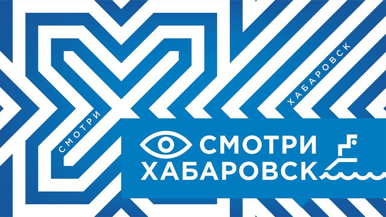 «Смотри Хабаровск» 25 октября: новые ковидные ограничения, бездомные собаки, итоги сельхозсезона
