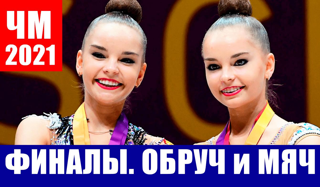 Художественная гимнастика. ЧМ 2021.  Сестры Аверины - борьба за золото. Обруч и мяч.