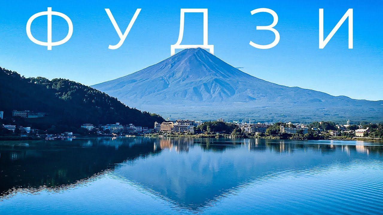 Путешествие к горе Фудзи. Опасный спящий вулкан в Японии