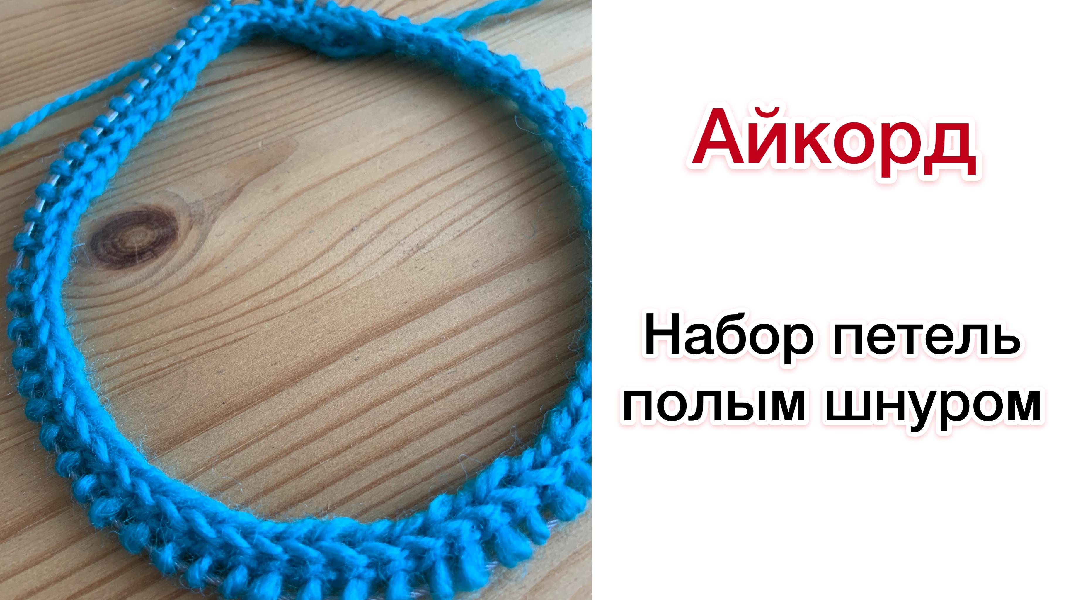 I-Cord: набор петель полым шнуром