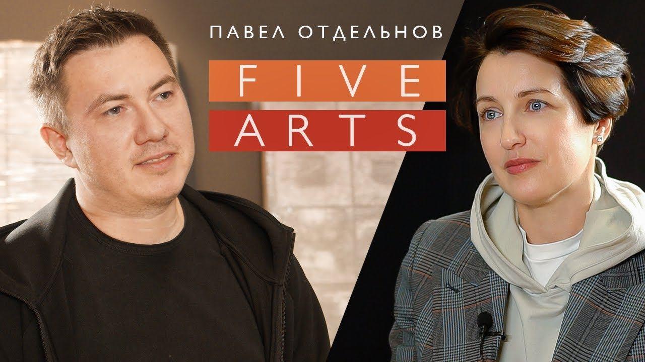 Five Arts: Павел Отдельнов (2021)/ Oh My Art