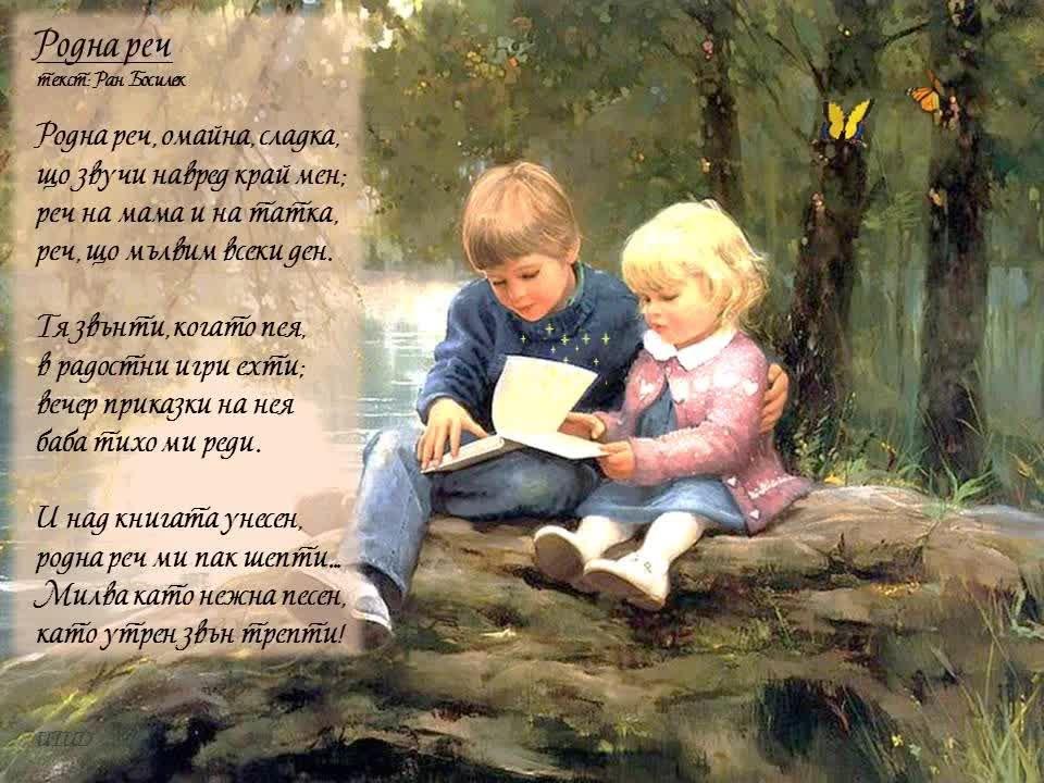 Родна Реч - Ран Босилек