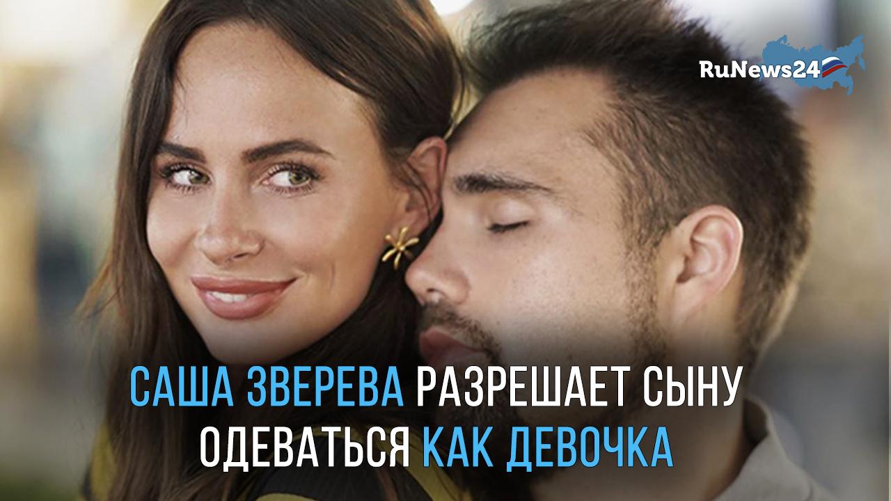 Саша Зверева разрешила своему сыну превратиться в девочку