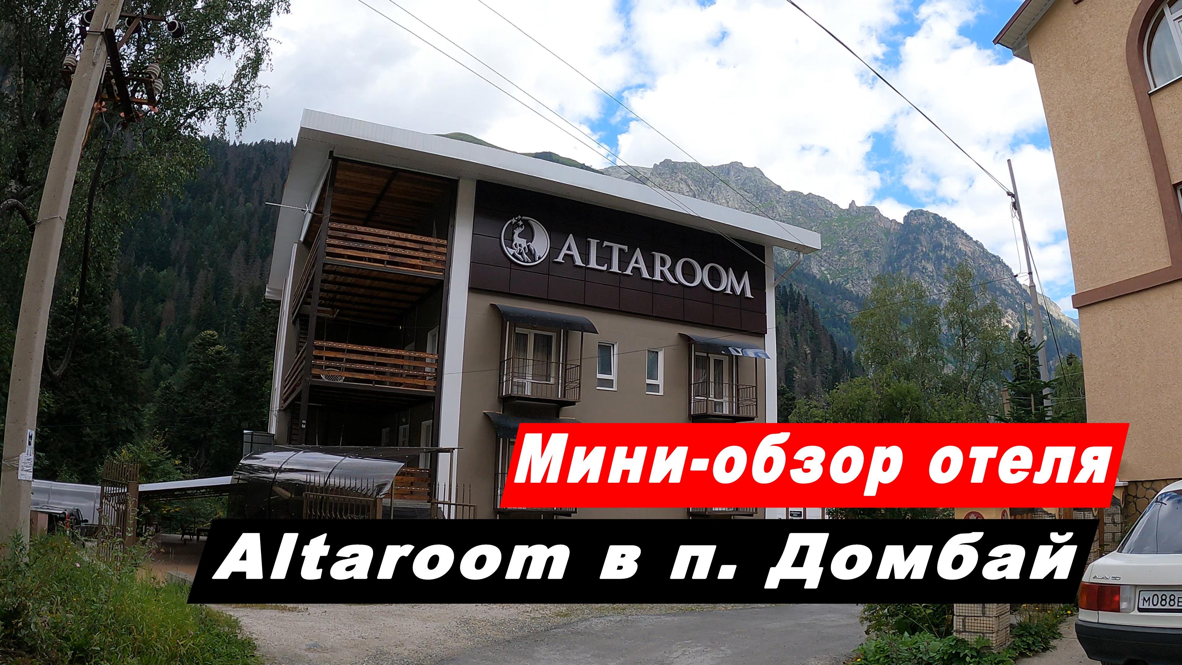 Мини-обзор отеля Альтарум в посёлке Домбай. Altaroom Hotel Домбай. Карачаево-Черкесская Республика.