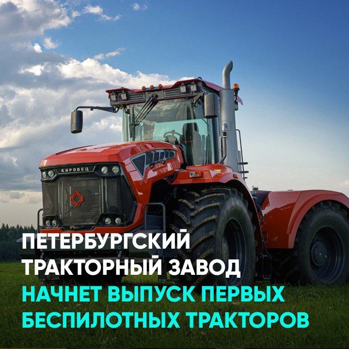 Петербургский тракторный завод начнет выпуск первых беспилотных тракторов