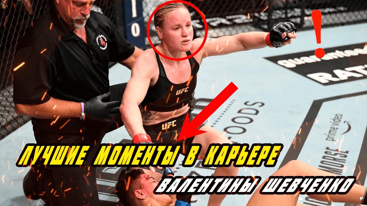 Валентина Шевченко Лучшие моменты в карьере, Самые топовые нокауты и моменты UFC