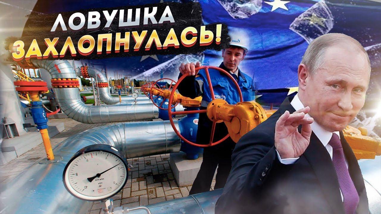 Европа попалась! Газовая мышеловка Кремля захлопнулась!