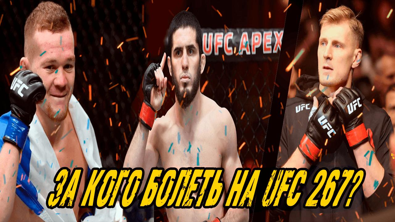 UFC 267 Что ожидать от самого русского мероприятия в UFC  Реванш Петра Яна и Алджамейна Стерлинга!