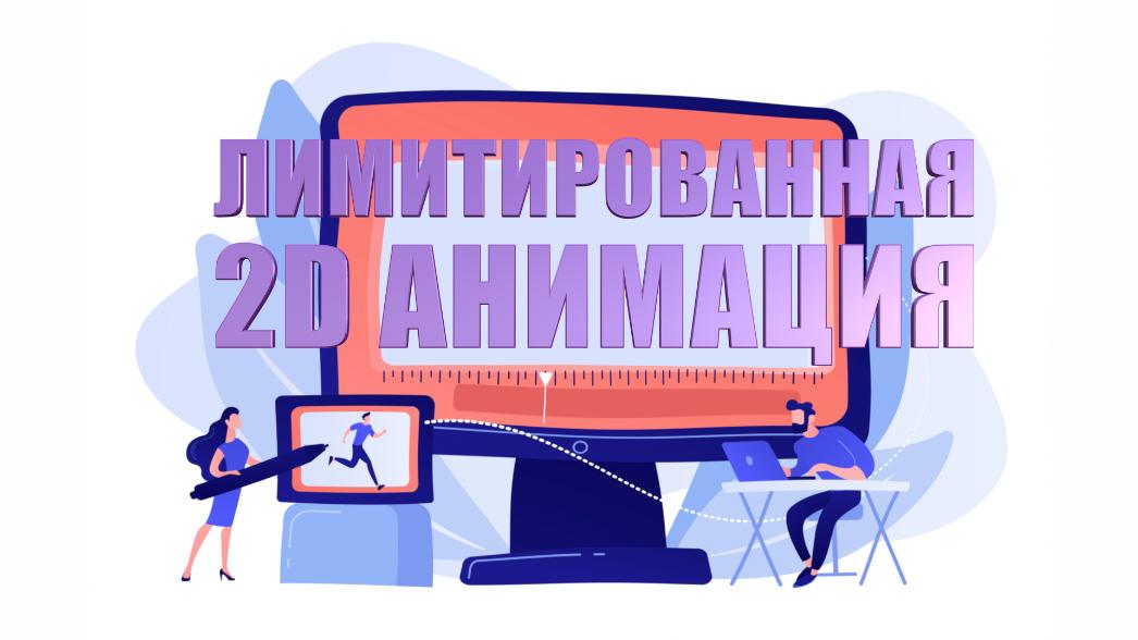 Видеоролик 1. Мир 2D-анимации